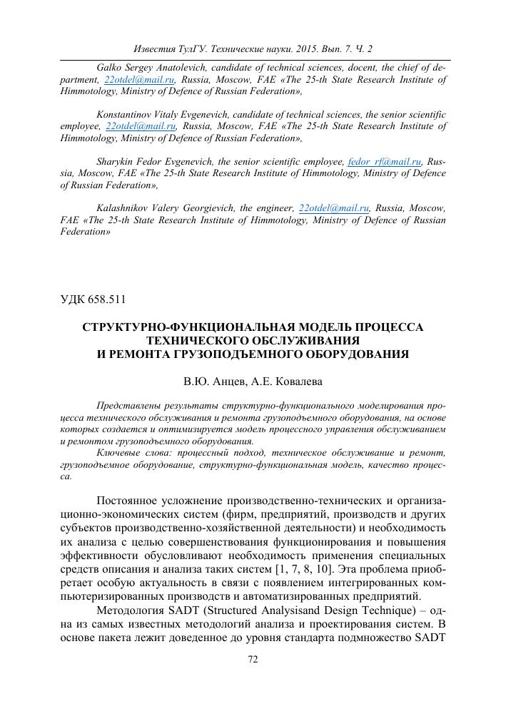 Отчет о результатах проверки грузо подъемного оборудования