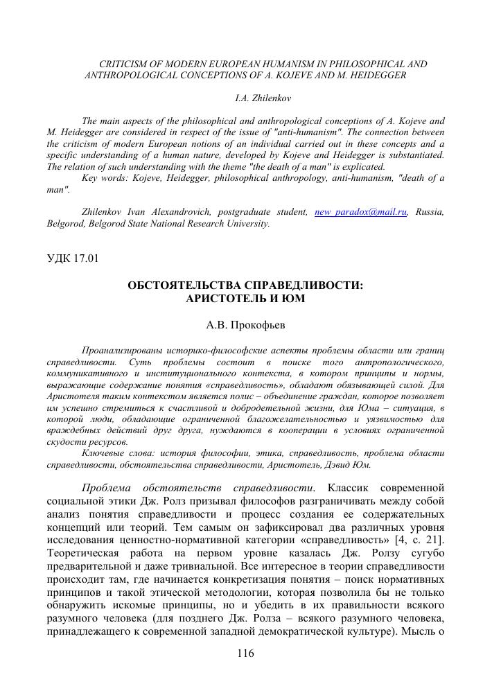 Аристотель этика pdf скачать