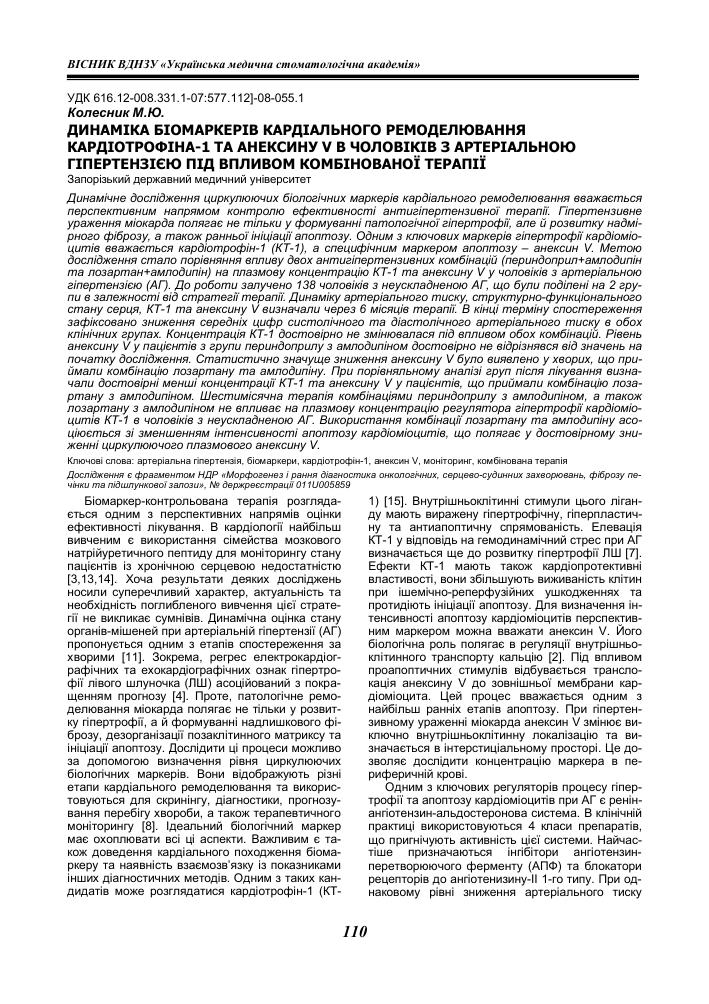медична форма 025-ю