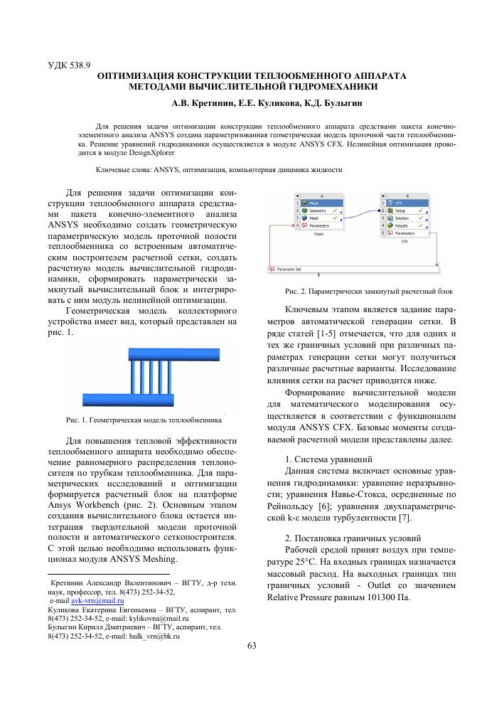Решение задач теплообменные аппараты электротехника решение задач трехфазный ток