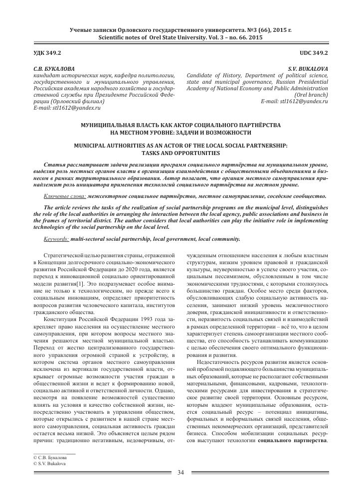Скачать книгу социальное партнерство зинченко