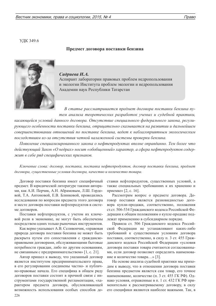 договор поставки анализ судебная практика