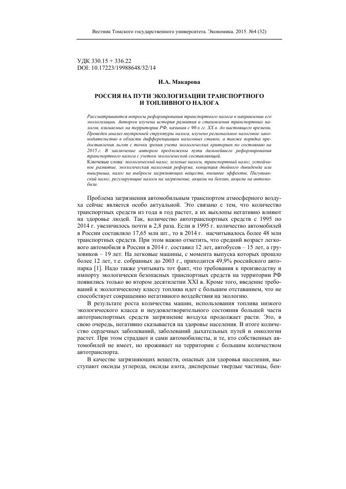 Транспортный налог 2011 ставки владимир прогнозы на спорт независимый