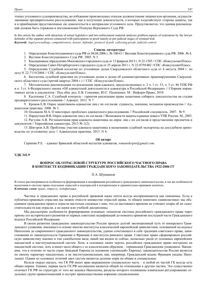 кодификация права в 1922