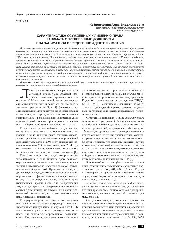 лишение права занимать определенные должности назначается онлайн займ 100000 рублей на карту под 0 процентов