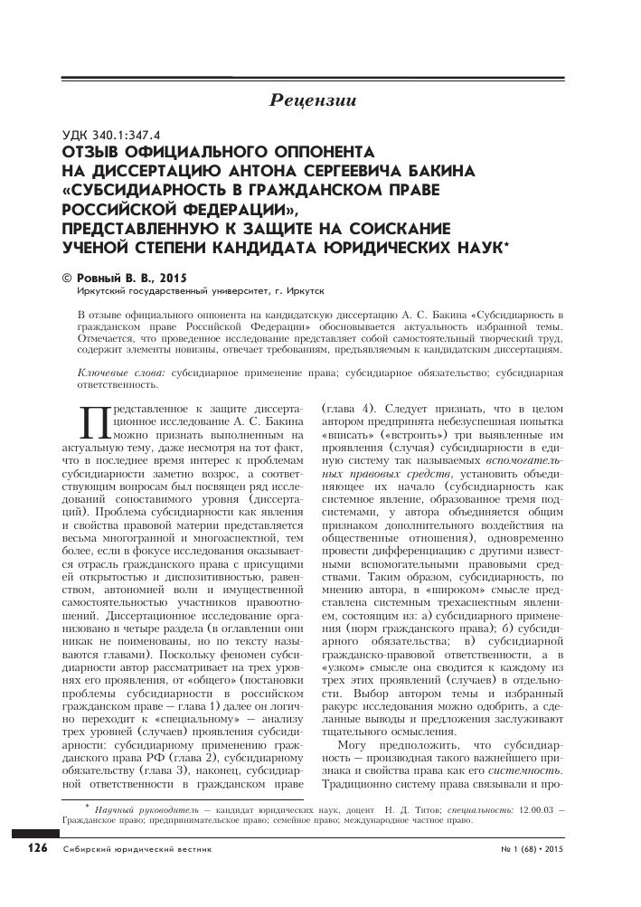 Отзыв официального оппонента на диссертацию Антона Сергеевича  Показать еще