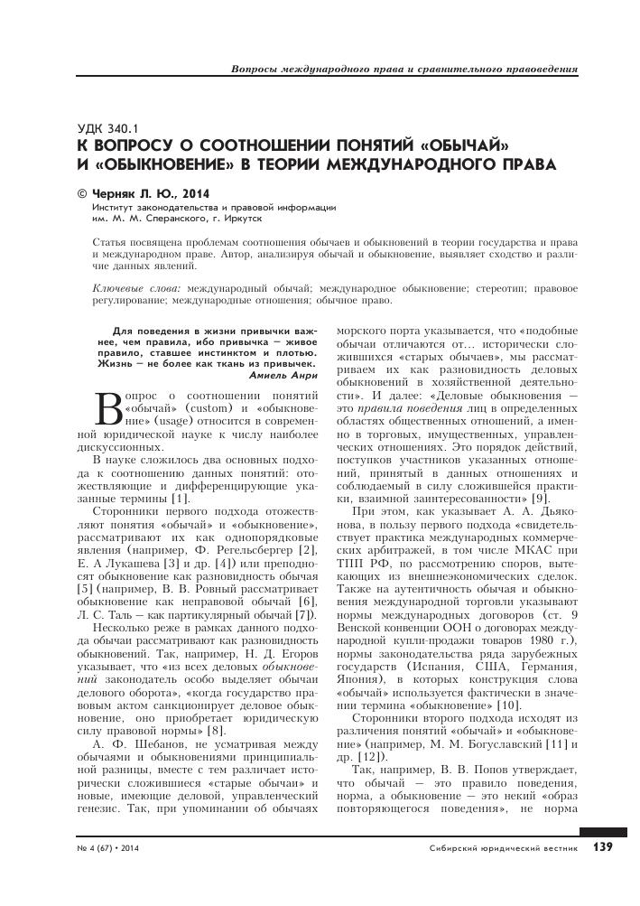 Учебник международного права под ред г и тункина м 1994 скачать