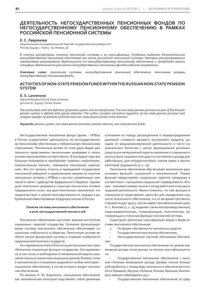 Тема работы: «пенсионный фонд рф: эффективность функционирования.