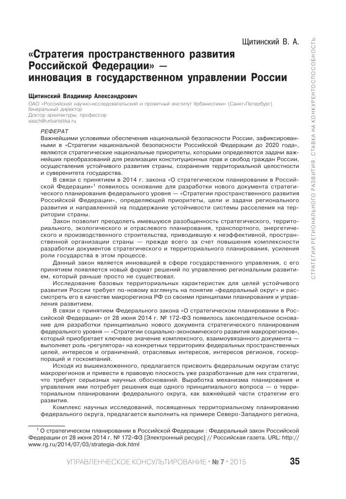 Стратегия территориального развития реферат 7384