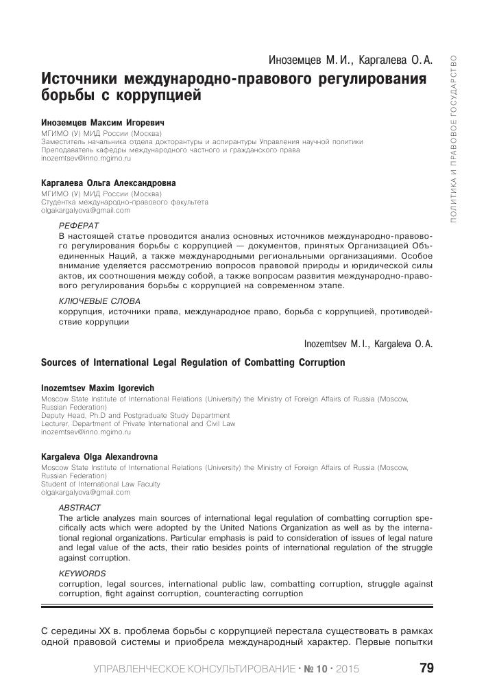 Международные организации по противодействию коррупции реферат 1808