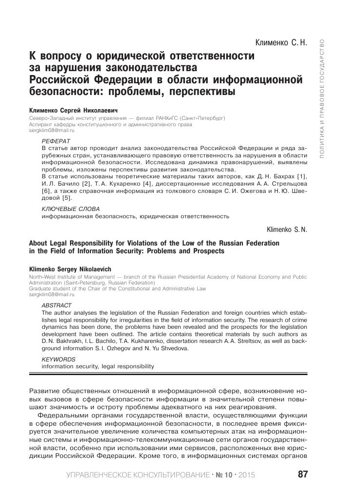 Реферат административные правонарушения в области связи и информации 3551