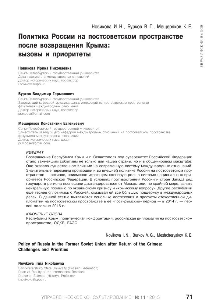 Политика россии на постсоветском пространстве реферат 7762