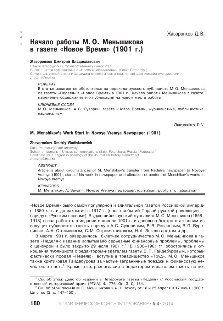 Начало работы М О Меньшикова в газете Новое Время г  m menshikov s work start in novoye vremya newspaper 1901