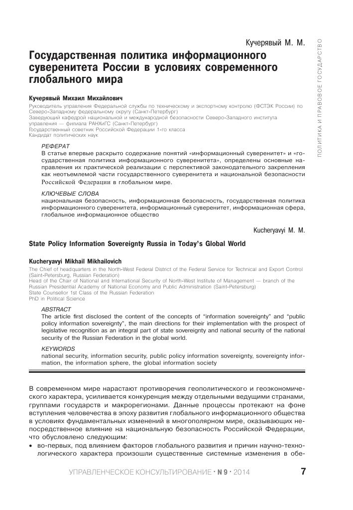 Информационная безопасность реферат 2015 1004