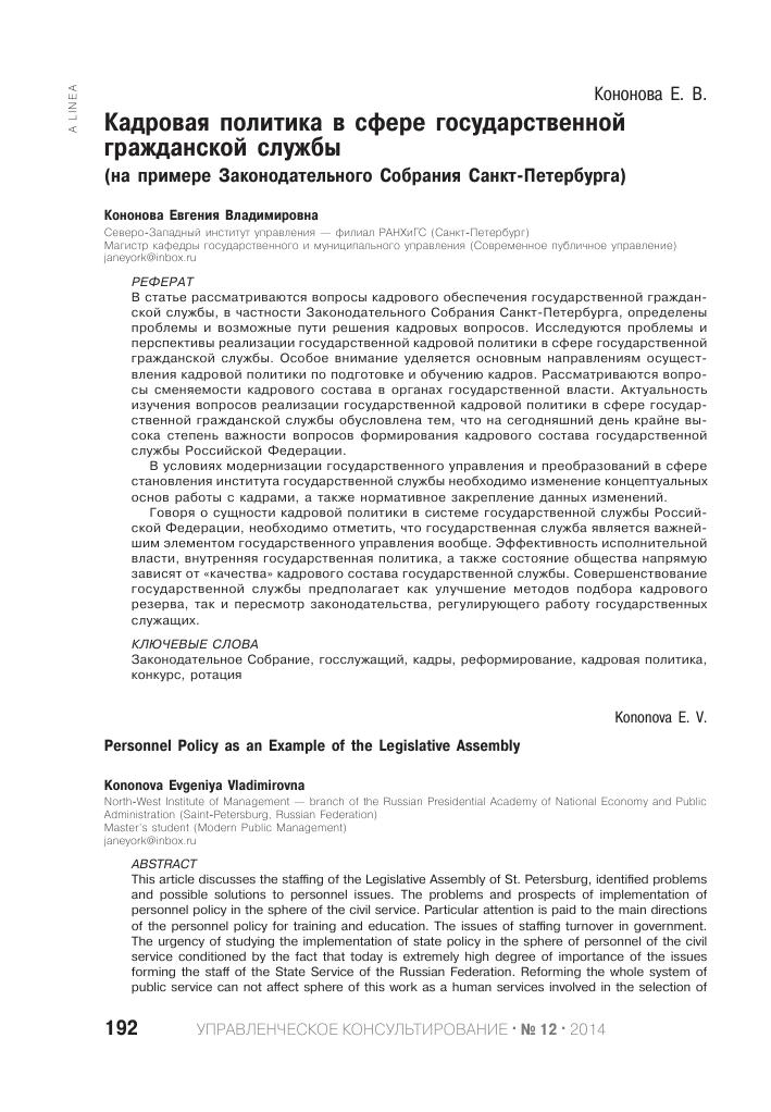 Реферат эффективность государственной кадровой политики 2323