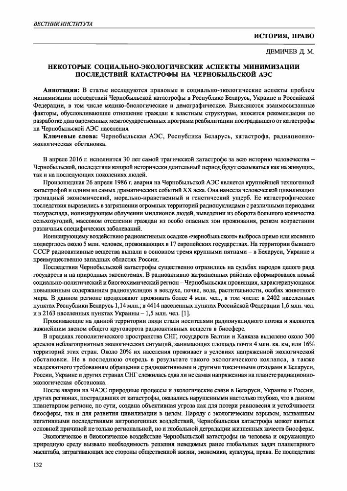 Как подтвердить связь заболевания с работой на чаэс если связь с 1991г установлена на украине