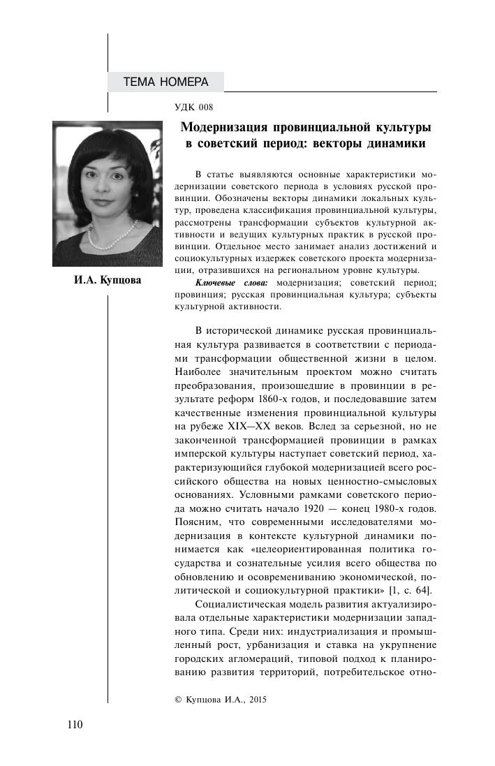 советская модернизация: достижения и неудачи