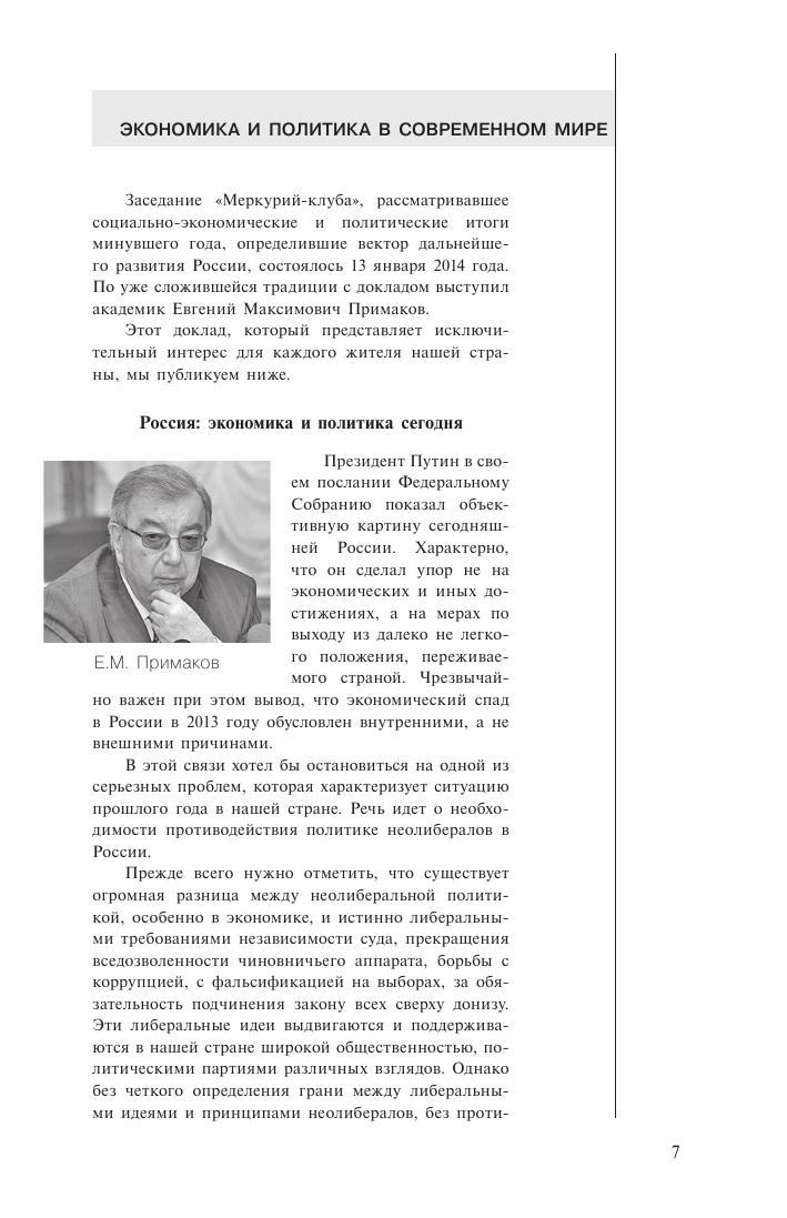 Политика в россии сегодня доклад 520