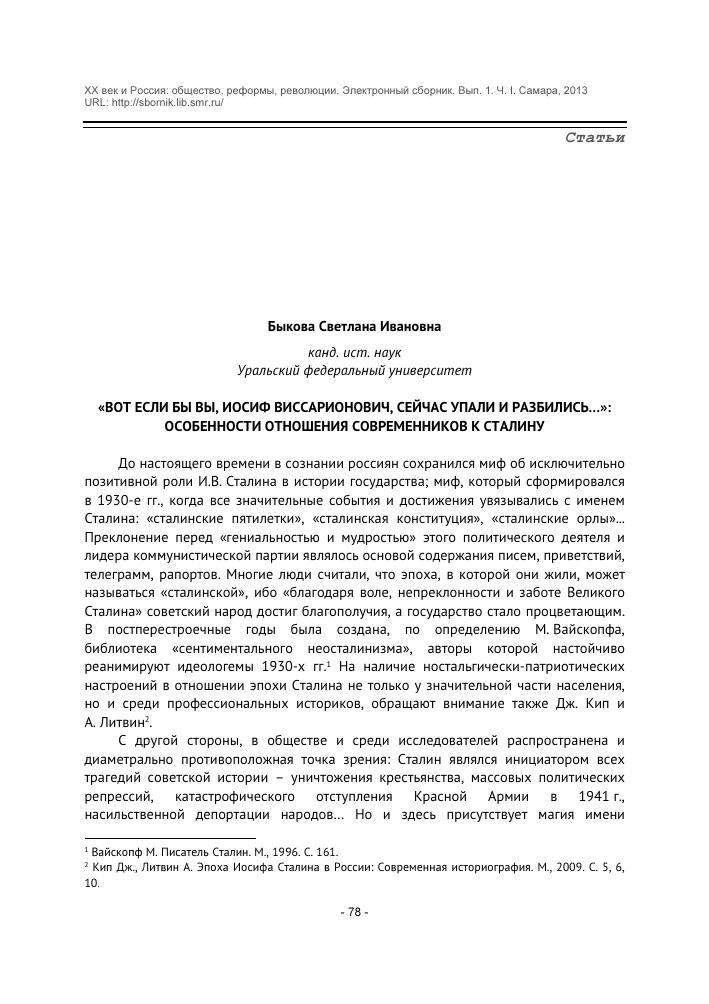 Эссе на тему сталин 10 класс