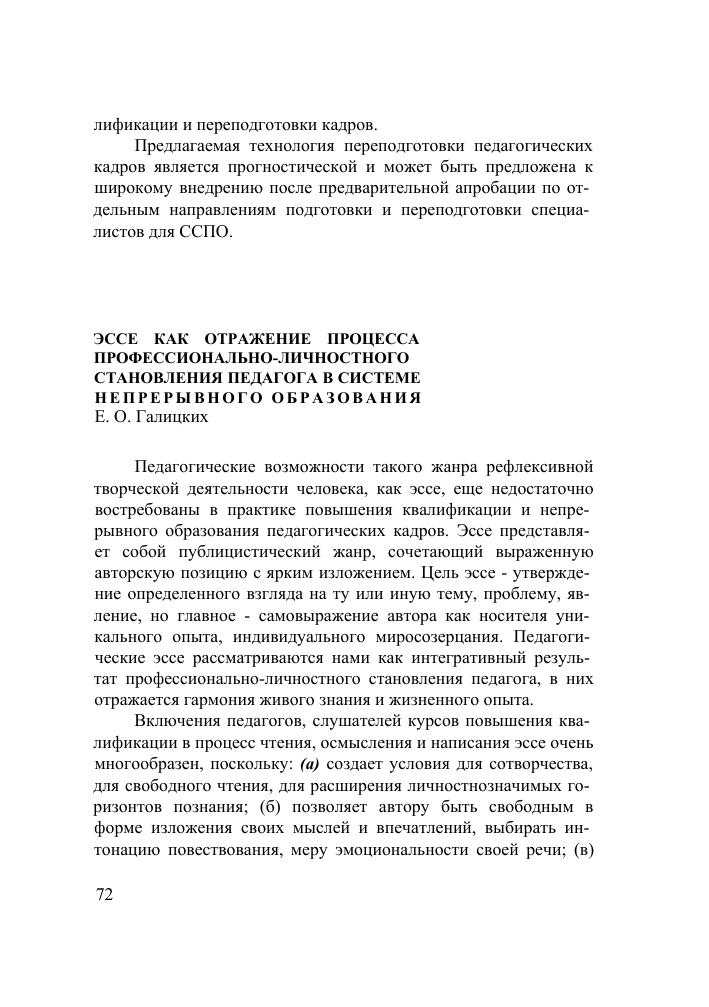 Бесконечность процесса познания эссе 9121