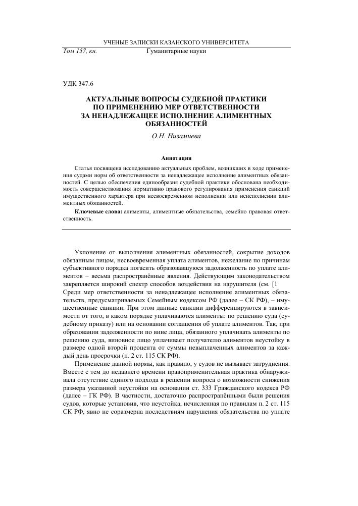 Законодательство, регулирующее алиментные отношения