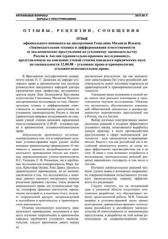 ОТЗЫВ официального оппонента на диссертацию Гешелина Михаила  Показать еще