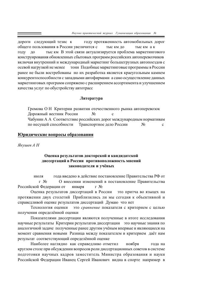 Оценка результатов докторской и кандидатской диссертаций в России  Показать еще