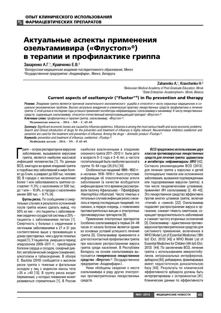 Приказ о профилактике гриппа в домах престарелых дом престарелых иркутск помощь