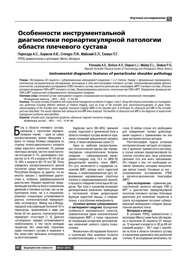 Частичный разрыв надостной мышцы плечевого сустава мкб 10 муз клиническая больница №12 эндопротезирование суставов город волгоград