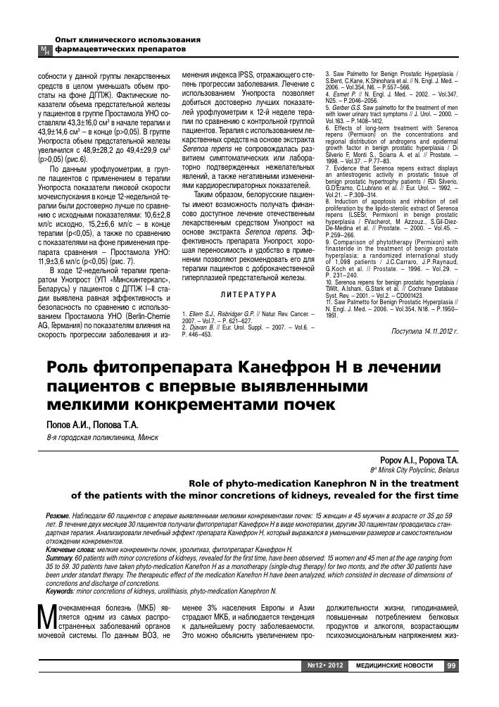 Kanefron Prostatitis