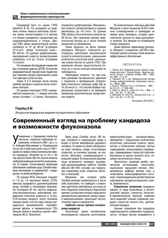 Лечения вагинального кандидоза местного применения противогрибковых средств