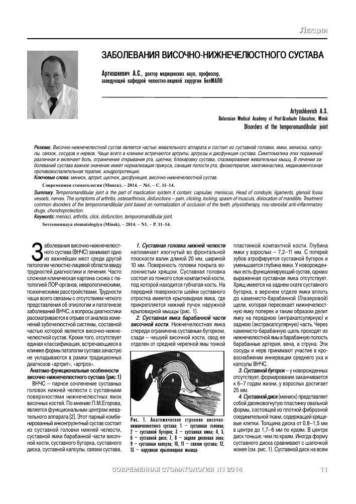 Рентгенологическая картина при хронических артритах височно-нижнечелюстного сустава ведущие ортопедические клиники коленный сустав москвы