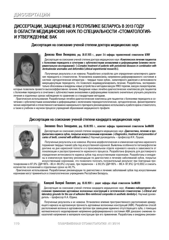 Диссертации защищенные в Республике Беларусь в году в  Показать еще