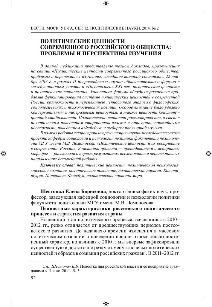 Развитие политической науки в россии доклад 9467