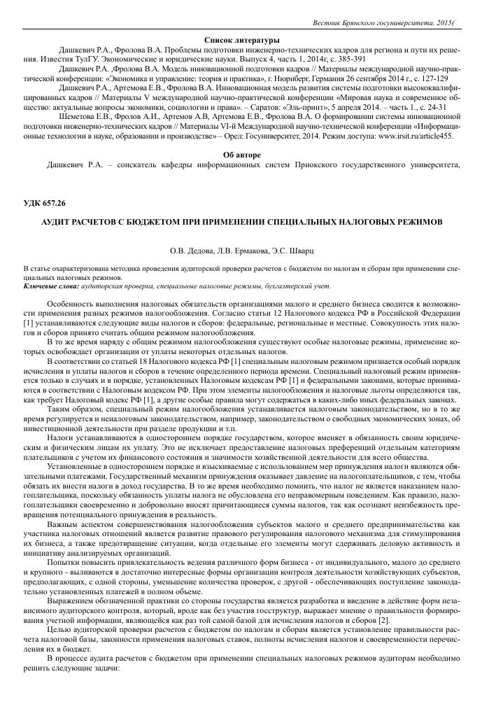 Аудит расчетов с бюджетом при применении специальных налоговых  audit of calculations the budget under special tax regimes