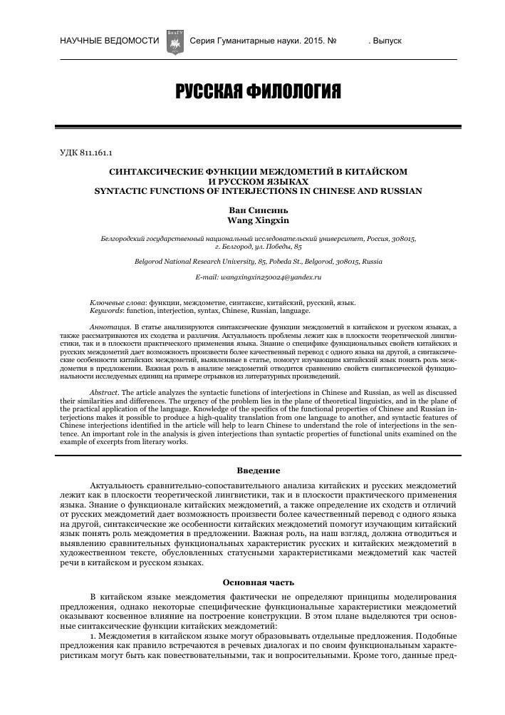 8da5846994ba3 Синтаксические функции междометий в китайском и русском языках ...