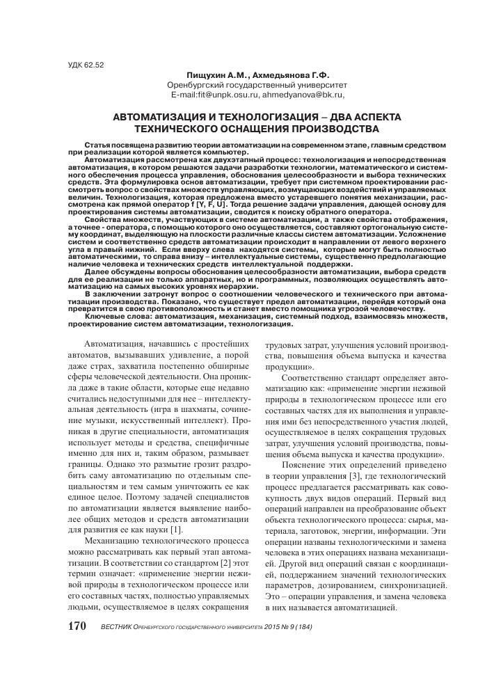 Задачник по управление технических системах специальность