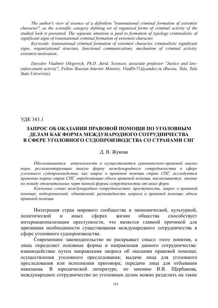 краевая прокуратура красноярского жалоба