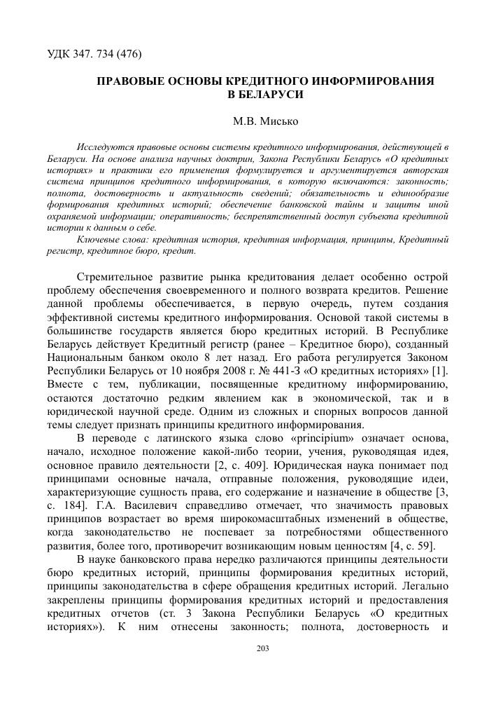 Краснодар займы онлайн переводом