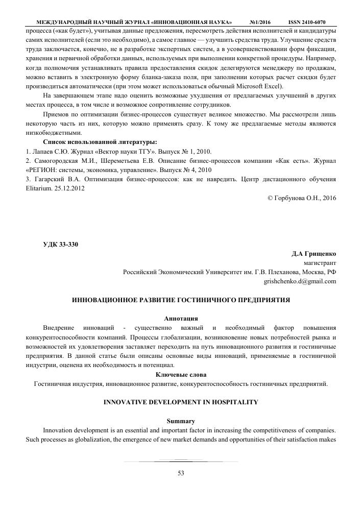 Грибов в.д грузинов в.п экономика предприятия учебник практикум читать онлайн