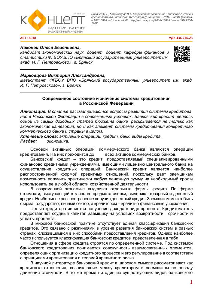 кредитная операция российского банка