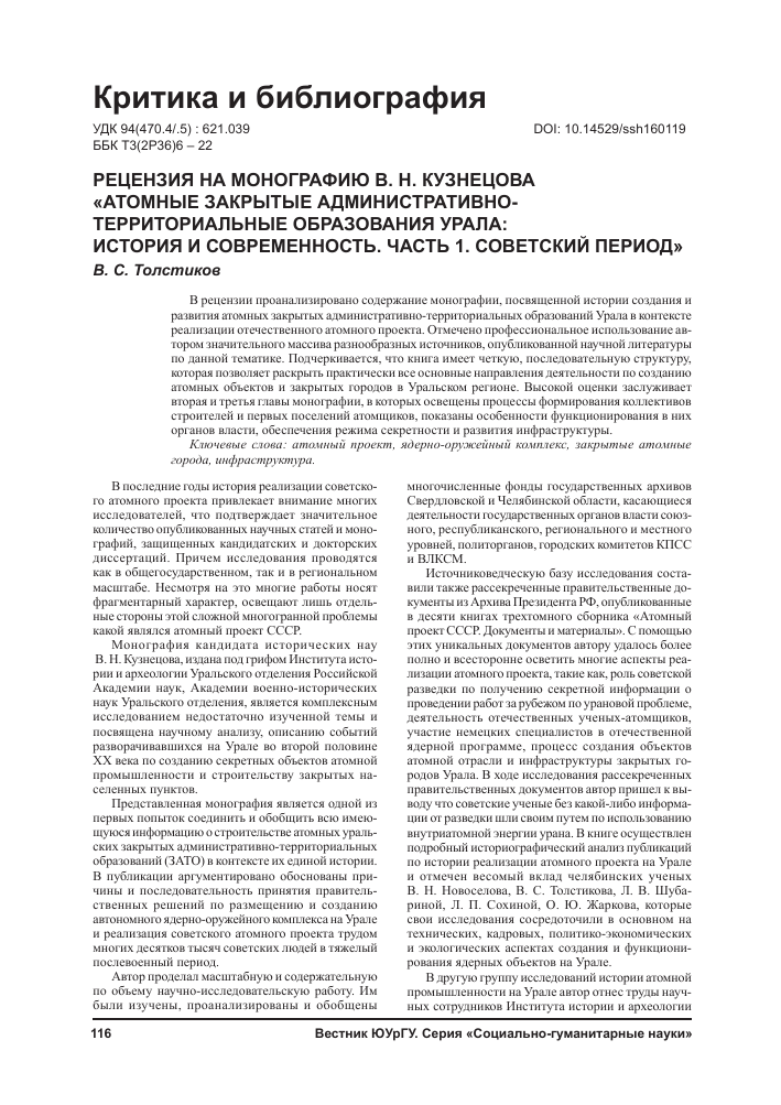 Монография как докторская диссертация 807