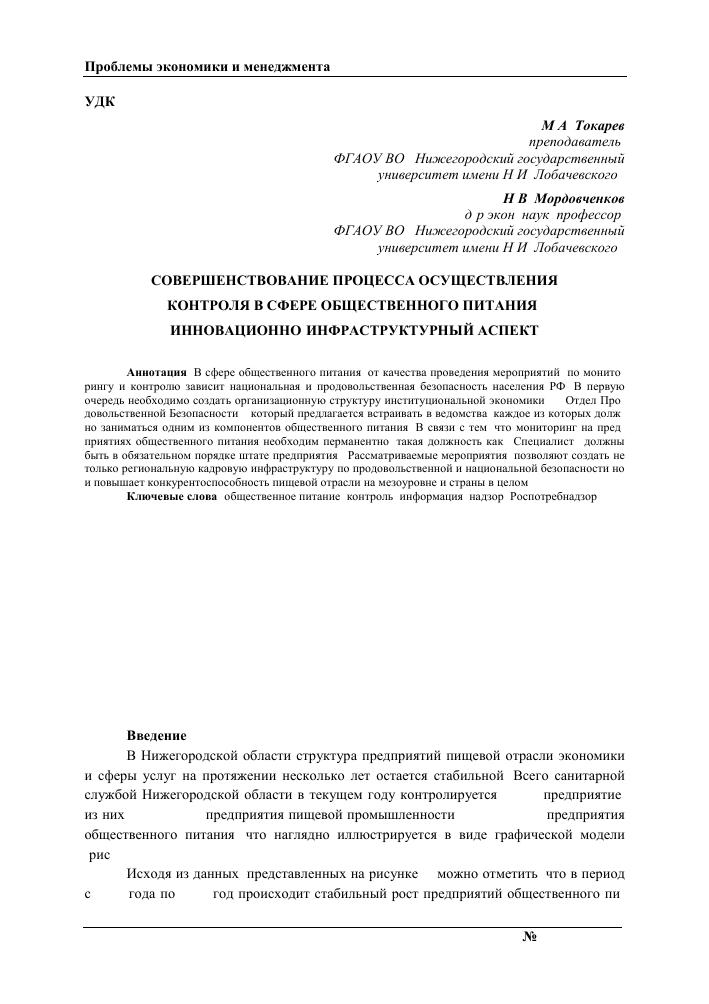 Документы регламентирующие деятельность объектов общепита