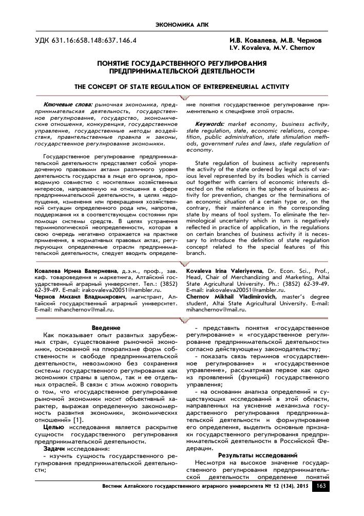 Комментарий к Ст. 121 Трудового кодекса РФ