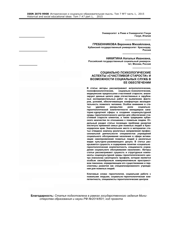 Socio-psychological centers in Rivne and region: a selection of sites