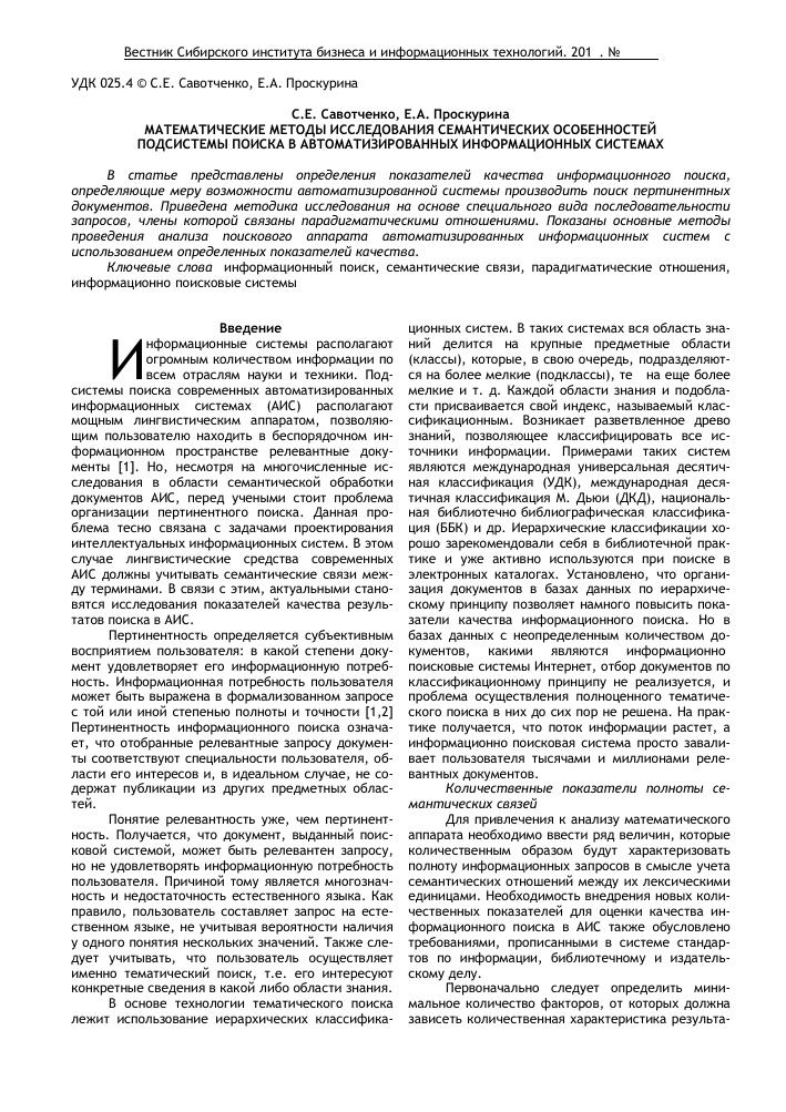 Математические методы систем поиска информации.