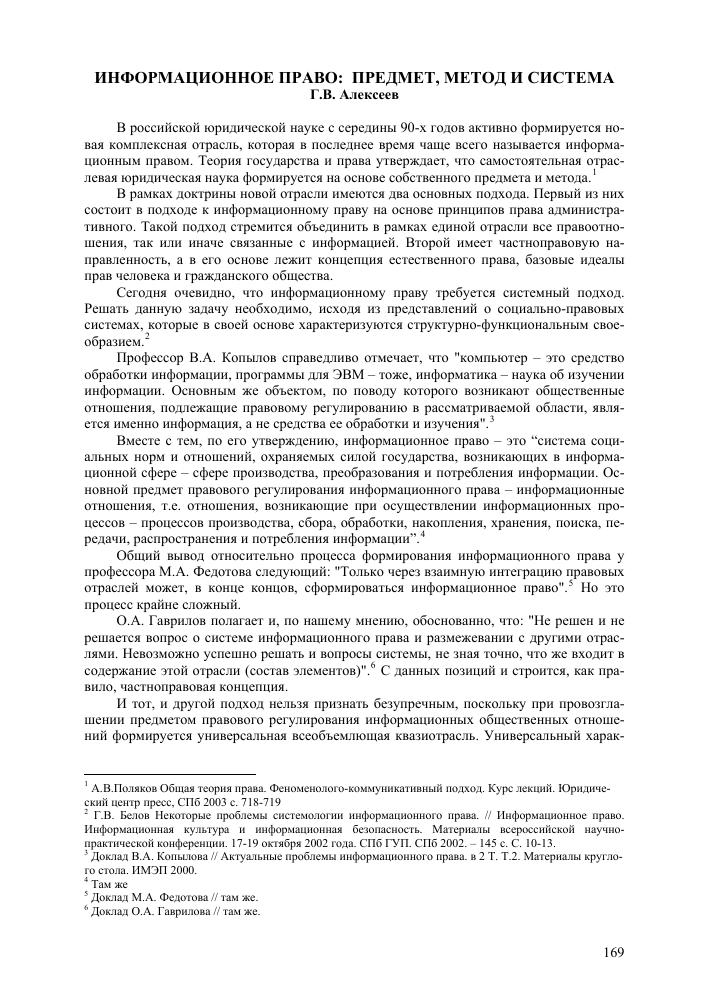 Доклад на тему информационное право как отрасль права 7393