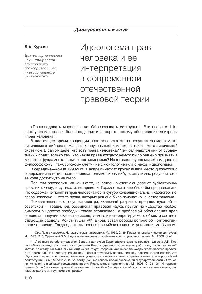 Ковлер антропология права скачать pdf