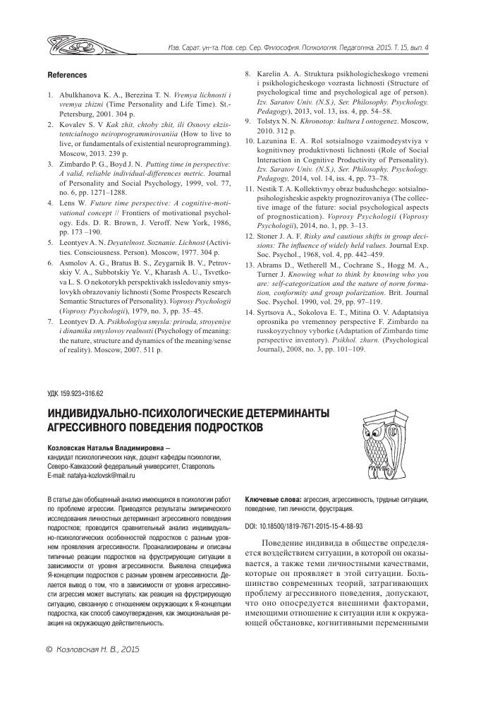 Методика А.басса И Д.арки Адаптация Осницкого Ключи 521595ca43c