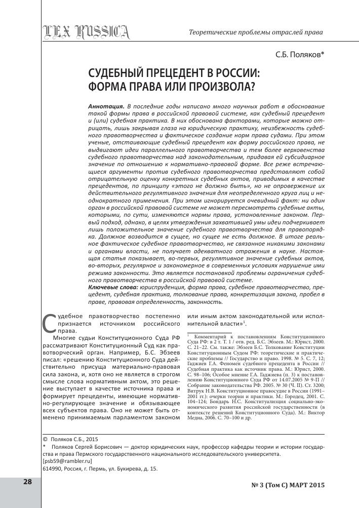 Судебный прецедент в России форма права или произвола тема  Показать еще